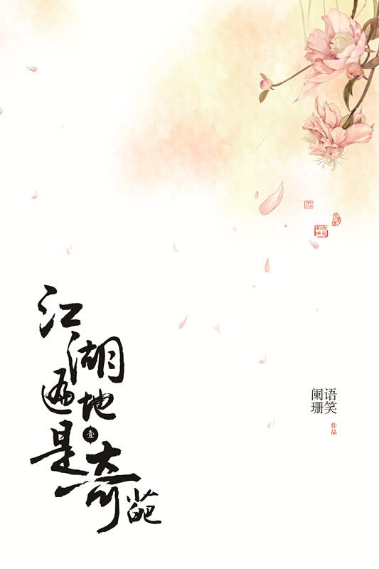 The genre search results for Wuxia - Favorite Novels